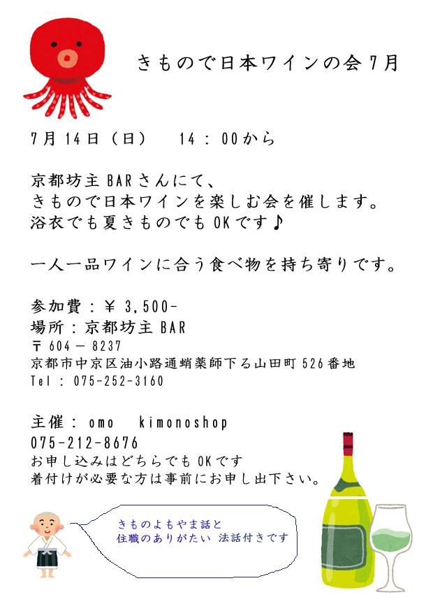 7月わいんうぇb.jpg