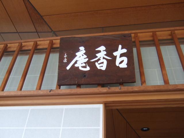 2011_08200011.JPG